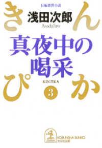 真夜中の喝采 / 浅田次郎 <電子...