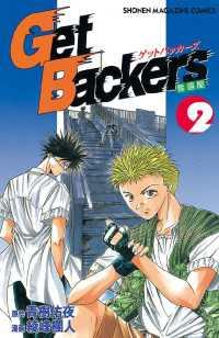 GetBackers-奪還屋-(2)