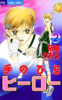 紀伊國屋書店BookWebで買える「手のひらヒーロー(2)」の画像です。価格は453円になります。