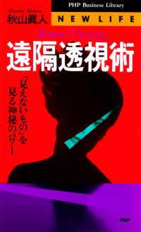 紀伊國屋書店BookWebで買える「遠隔透視術」の画像です。価格は775円になります。