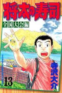 紀伊國屋書店BookWebで買える「将太の寿司 全国大会編(13)」の画像です。価格は453円になります。