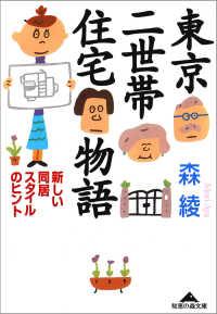 東京二世帯住宅物語~新しい同居スタイルのヒント~