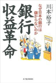 銀行収益革命―なぜ日本の銀行は儲からないのか