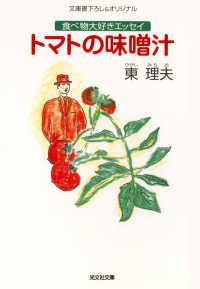 トマトの味噌汁~食べ物大好きエッセイ~