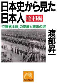 日本史から見た日本人・昭和編