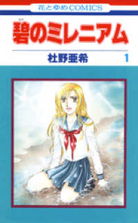 碧のミレニアム 1巻