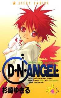 D・N・ANGEL(4)