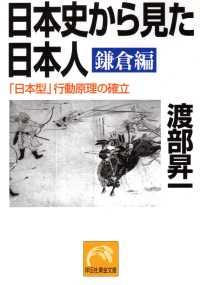 日本史から見た日本人・鎌倉編