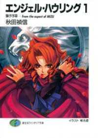 エンジェル・ハウリング1 獅子序章-from the aspect of MIZU