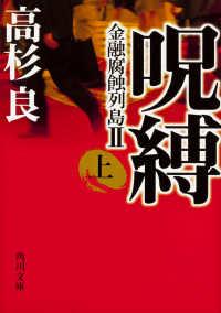 呪縛(上) 金融腐蝕列島II