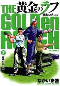 黄金のラフ 草太のスタンス 2巻