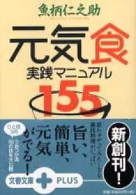 元気食 実践マニュアル155