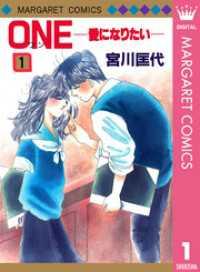 ONE─愛になりたい─ 1