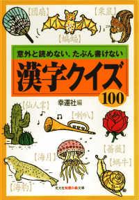 漢字クイズ100