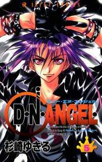 D・N・ANGEL(5)