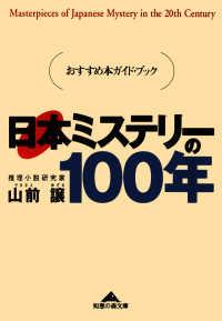 日本ミステリーの100年~おすすめ本ガイド・ブック~