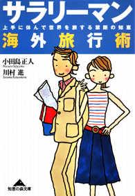 紀伊國屋書店BookWebで買える「サラリーマン海外旅行術?上手に休んで世界を旅する禁断の知恵?」の画像です。価格は432円になります。
