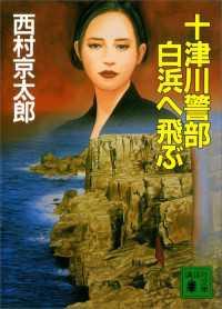 (264) 十津川警部 白浜へ飛ぶ