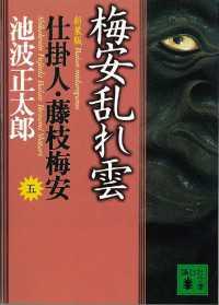 梅安乱れ雲 仕掛人・藤枝梅安(五)