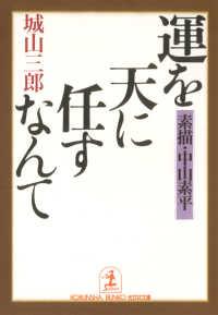 紀伊國屋書店BookWebで買える「運を天に任すなんて?素描・中山素平?」の画像です。価格は432円になります。