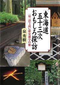 紀伊國屋書店BookWebで買える「「東海道五十三次」おもしろ探訪」の画像です。価格は618円になります。