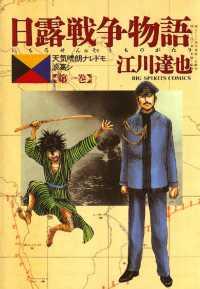 日露戦争物語(1)