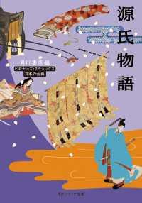 源氏物語 ビギナーズ・クラシックス 日本の古典