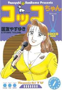 コッコちゃん(1)