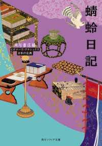 蜻蛉日記 ビギナーズ・クラシックス 日本の古典