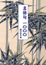 紀伊國屋書店BookWebで買える「名俳句一〇〇〇」の画像です。価格は534円になります。