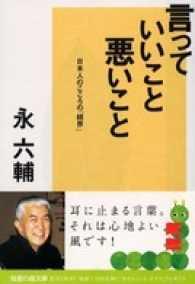 言っていいこと、悪いこと~日本人のこころの「結界」~