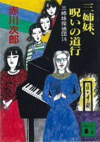 三姉妹探偵団(16) 三姉妹、呪いの道行