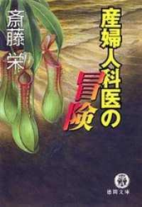 紀伊國屋書店BookWebで買える「産婦人科医の冒険」の画像です。価格は486円になります。
