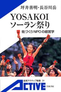 YOSAKOIソーラン祭り―街づくりNP...