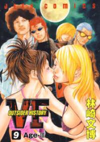 VF-アウトサイダーヒストリー- 9巻