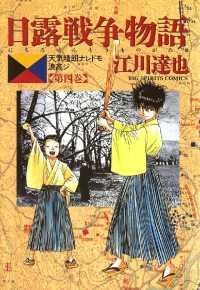 日露戦争物語(4)
