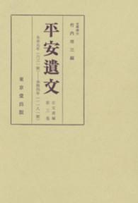 平安遺文 3 / 竹内理三 <電子版...