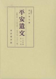 平安遺文 7 / 竹内理三 <電子版...