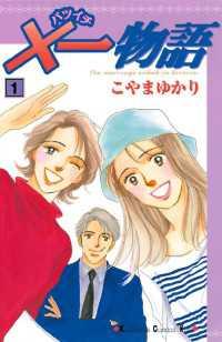 ×一物語 1巻
