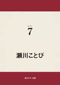 7(セブン)