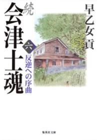 続 会津士魂 六 反逆への序曲