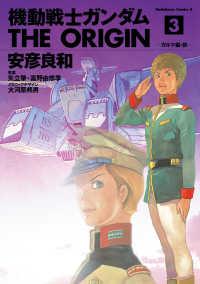機動戦士ガンダム THE ORIGIN(3)