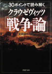 紀伊國屋書店BookWebで買える「30ポイントで読み解くクラウゼヴィッツ「戦争論」」の画像です。価格は559円になります。