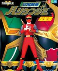 紀伊國屋書店BookWebで買える「忍風戦隊ハリケンジャー超全集」の画像です。価格は756円になります。