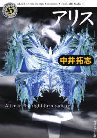 アリス<br>Alice in the right hemisphere