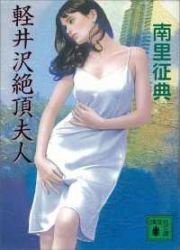 軽井沢絶頂夫人