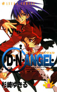 D・N・ANGEL(8)