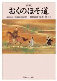新版 おくのほそ道 現代語訳/曾良随行日記付き