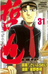 紀伊國屋書店BookWebで買える「哲也 ?雀聖と呼ばれた男?」の画像です。価格は453円になります。