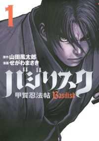 バジリスク~甲賀忍法帖~(1)
